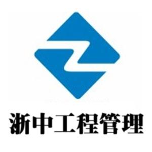浙江浙中建设工程管理有限公司
