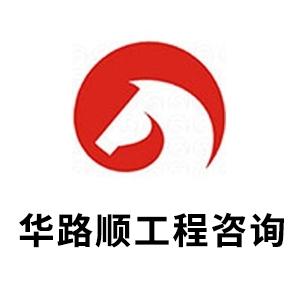 北京华路顺工程咨询有限公司