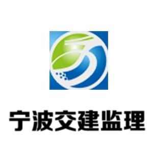 宁波市交建工程乐虎国际娱乐登录网址咨询有限公司