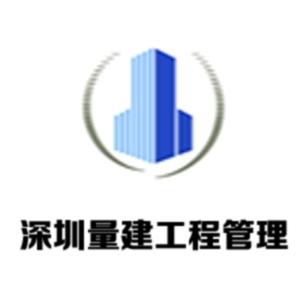 深圳市量建工程项目管理有限公司