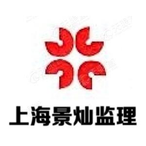 上海景灿工程建设乐虎国际娱乐登录网址有限公司