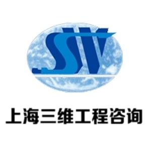 上海三维工程建设咨询有限公司