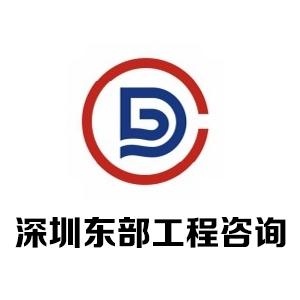 深圳市东部工程咨询有限公司