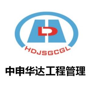 四川华达建设工程管理有限公司-工程乐虎国际娱乐登录网址招聘网job5588.com